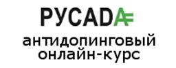 РУСАДА: антидопинговый онлайн курс